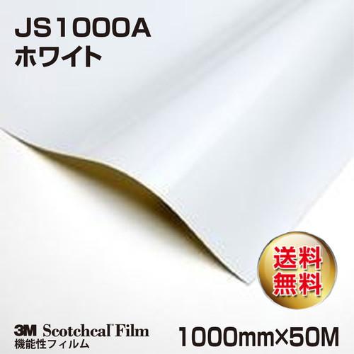 3M/ロール/印刷用フィルム/ホワイト/JS1000A