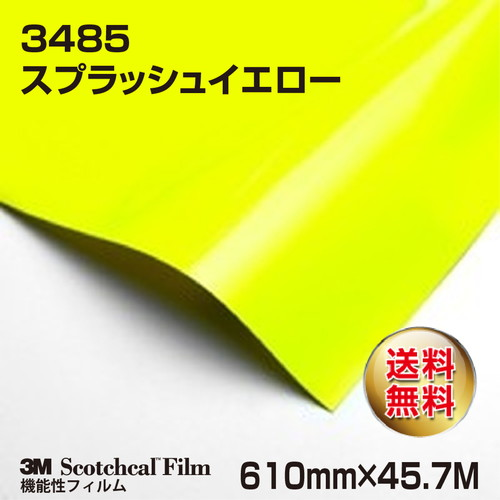 3M/ロール/蛍光色フィルム/スプラッシュイエロー/3485