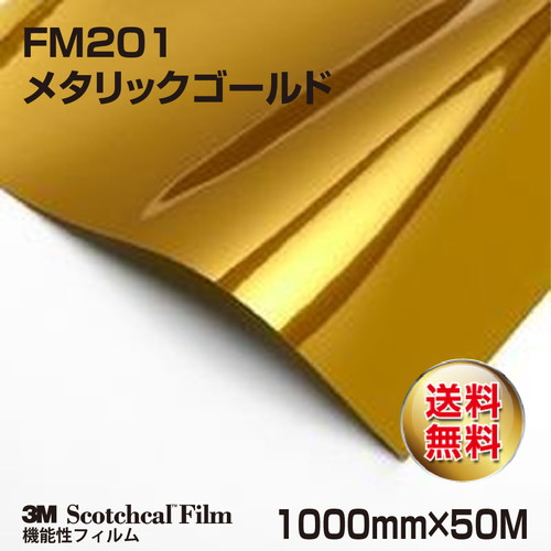 3M/ロール/メタリックフィルム/メタリックゴールド/FM201
