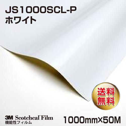 3M/ロール/セルフクリーニングフィルム//ホワイト/JS1000SCL-P