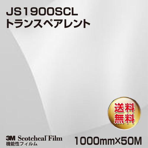 3M/ロール/セルフクリーニングフィルム//トランスペアレント/グロス/JS1900SCL