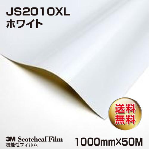 3M/ロール/高隠蔽フィルム/ホワイト/JS2010XL