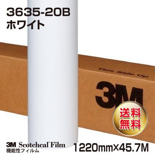 3M/ロール/ブロックアウトフィルム/ホワイト/3635-20B