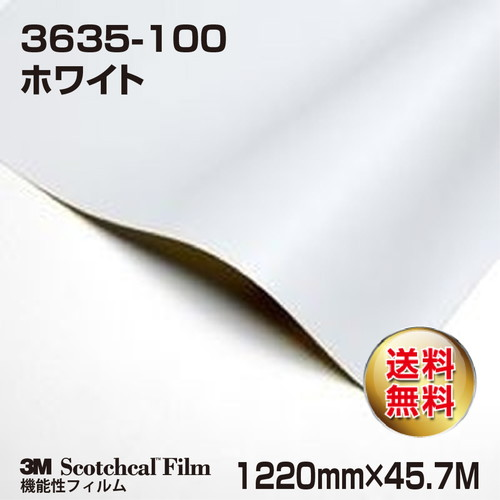 3M/ロール/ライトエンハンスメントフィルム/ホワイト/3635-100