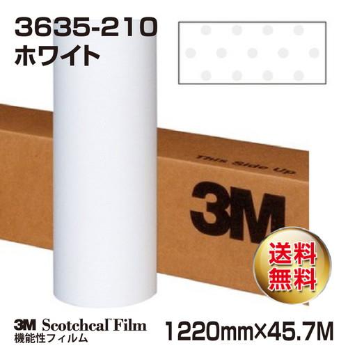 3M/ロール/デュアルカラーフィルム/ホワイト/3635-210