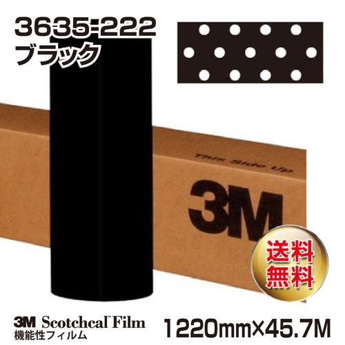 3M/ロール/デュアルカラーフィルム/ブラック/3635-222