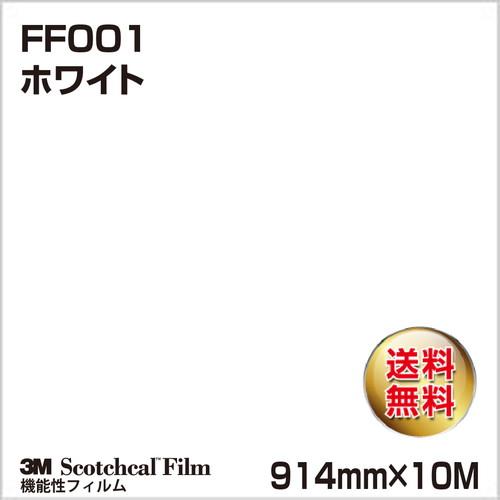 3M/ロール/フロアマーキングフィルム/ホワイト/FF001