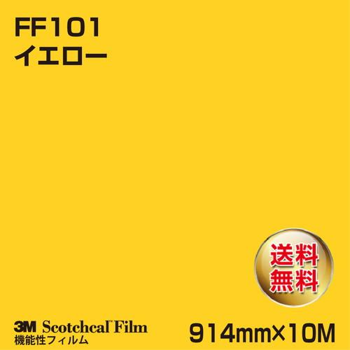3M/ロール/フロアマーキングフィルム/イエロー/FF101