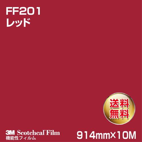3M/ロール/フロアマーキングフィルム/レッド/FF201