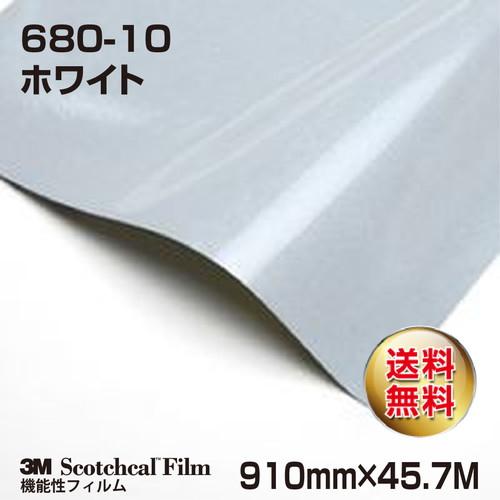 3M/スコッチライト反射シート/680シリーズ/ホワイト/680-10/910mm×45.7M