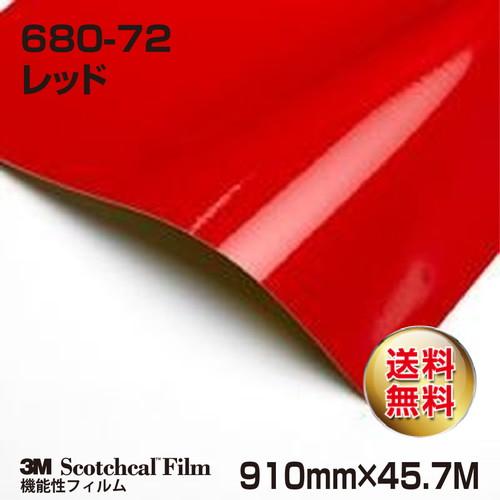 3M/スコッチライト反射シート/680シリーズ/レッド/680-72/910mm×45.7M