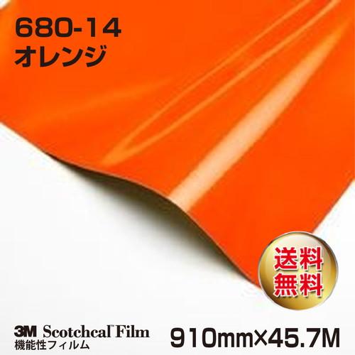 3M/スコッチライト反射シート/680シリーズ/オレンジ/680-14/910mm×45.7M
