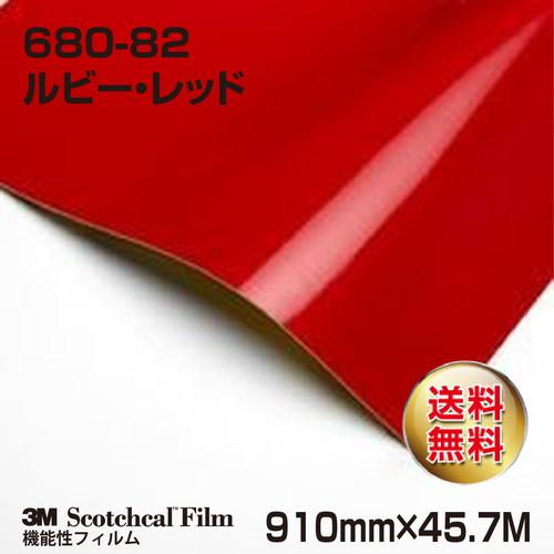 3M/スコッチライト反射シート/680シリーズ/ルビー・レッド/680-82/910mm×45.7M