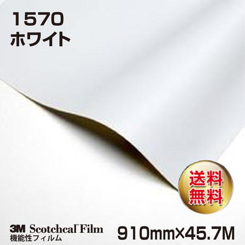 3M/スコッチライト反射シート/1500シリーズ/ホワイト/1570/910mm×45.7M