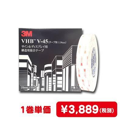 3M/VHBテープ/V-45/白・不透明/25mm×10M/1.14mm厚/10巻入り
