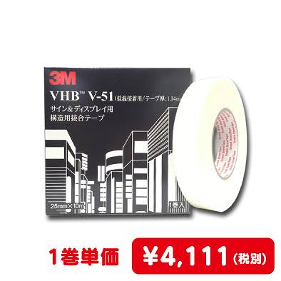 3M/VHBテープ/V-51/白・不透明/25mm×10M/1.14mm厚/10巻入り