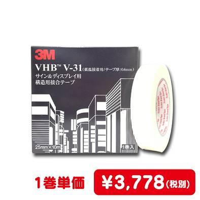 3M/VHBテープ/V-31/白・不透明/25mm×10M/0.6mm厚/10巻入り