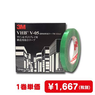 3M/VHBテープ/V-05/透明/25mm×10M/0.5mm厚/10巻入り