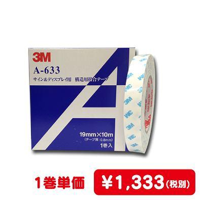 3M/VHBテープ/A-633/白・不透明/25mm×10M/0.8mm厚/10巻入り