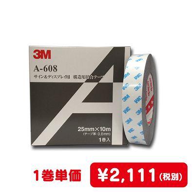 3M/VHBテープ/A-608-25/グレー・不透過/25mm×10M/0.8mm厚/10巻入り