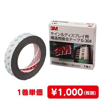 3M/VHBテープ/G-304/グレー・不透過/25mm×10M/0.4mm厚/10巻入り