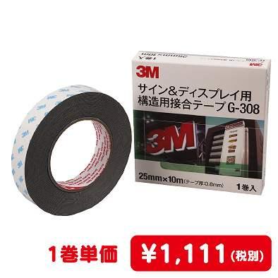 3M/VHBテープ/G-308/グレー・不透過/25mm×10M/0.8mm厚/10巻入り