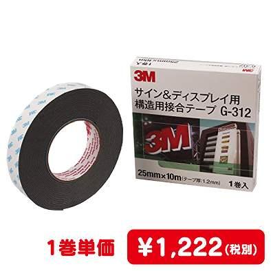 3M/VHBテープ/G-312/グレー・不透過/25mm×10M/1.2mm厚/10巻入り