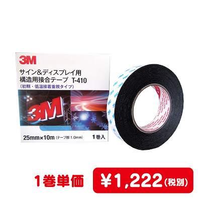 3M/VHBテープ/T-410/黒/25mm×10M/1.0mm厚/10巻入り