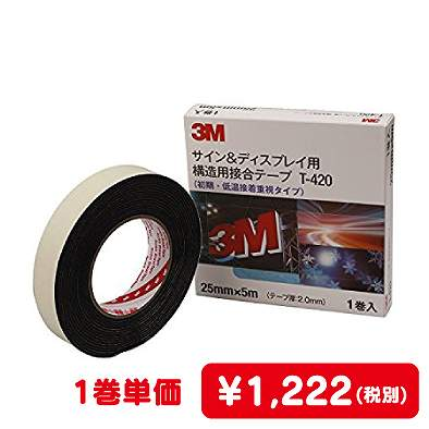 3M/VHBテープ/T-420/黒/25mm×5M/2.0mm厚/10巻入り