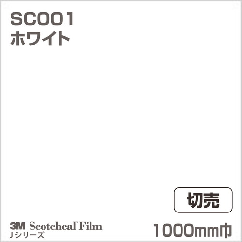 3M スコッチカルJシリーズ 不透過タイプ ホワイト グロス SC001 1000mm巾 ...