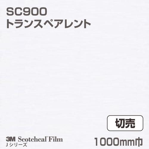 3M/スコッチカルJシリーズ/不透過タイプ/トランスペアレント/グロス/SC900/1000mm巾/切売