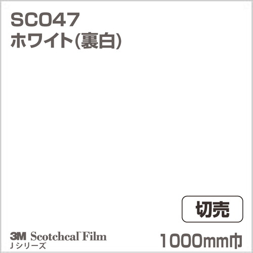 3M/スコッチカルJシリーズ/不透過タイプ/ホワイト(裏白)/グロス/SC047/1000mm巾/切売