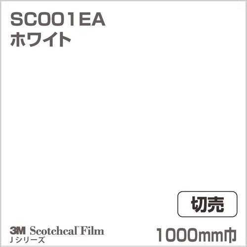 3M/スコッチカルJシリーズ/不透過タイプ/ホワイト/グロス/SC001EA/1000mm巾/切売