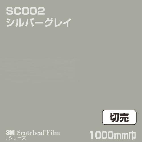 3M/スコッチカルJシリーズ/不透過タイプ/シルバーグレイ/グロス/SC002/1000mm巾/切売