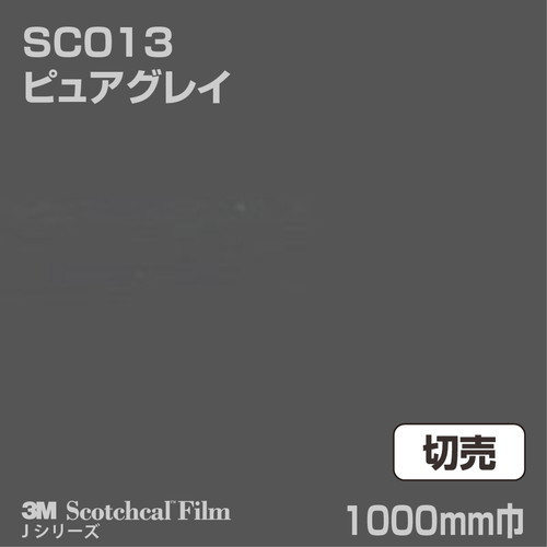 3M/スコッチカルJシリーズ/不透過タイプ/ピュアグレイ/グロス/SC013/1000mm巾/切売