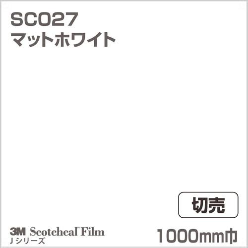 3M/スコッチカルJシリーズ/不透過タイプ/マットホワイト/SC027/1000mm巾/切売