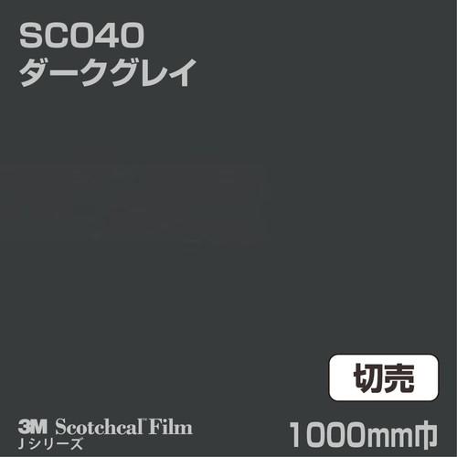 3M/スコッチカルJシリーズ/不透過タイプ/ダークグレイ/グロス/SC040/1000mm巾/切売