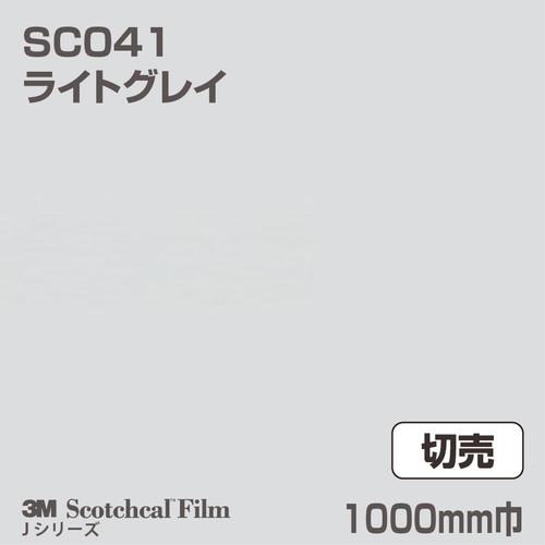 3M/スコッチカルJシリーズ/不透過タイプ/ライトグレイ/グロス/SC041/1000mm巾/切売