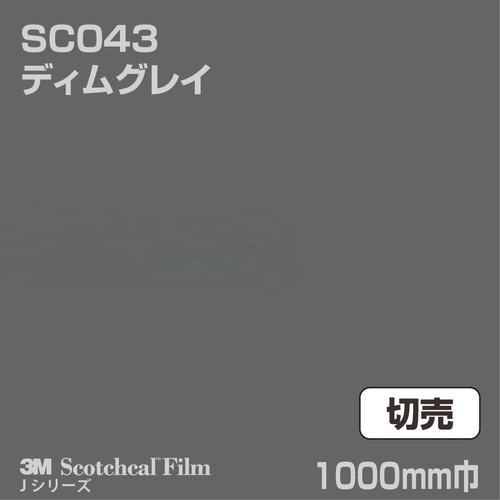 3M/スコッチカルJシリーズ/不透過タイプ/ディムグレイ/グロス/SC043/1000mm巾/切売
