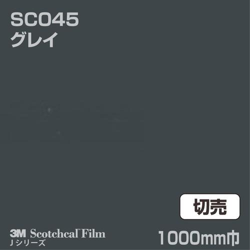 3M/スコッチカルJシリーズ/不透過タイプ/グレイ/グロス/SC045/1000mm巾/切売