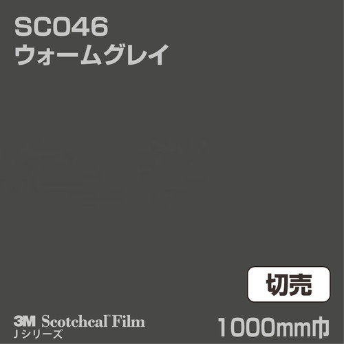 3M/スコッチカルJシリーズ/不透過タイプ/ウォームグレイ/グロス/SC046/1000mm巾/切売