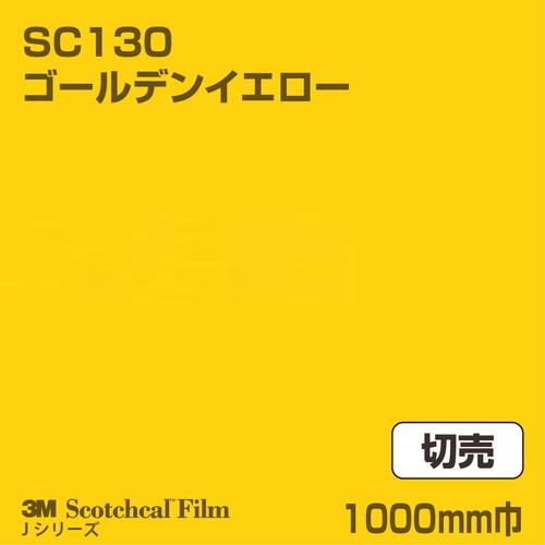 3M/スコッチカルJシリーズ/不透過タイプ/ゴールデンイエロー/グロス/SC130/1000mm巾/切売