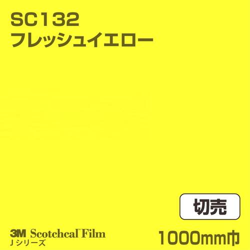 3M/スコッチカルJシリーズ/不透過タイプ/フレッシュイエロー/グロス/SC132/1000mm巾/切売