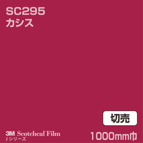 3M スコッチカルJシリーズ 不透過タイプ カシス グロス SC295 1000mm巾 切...