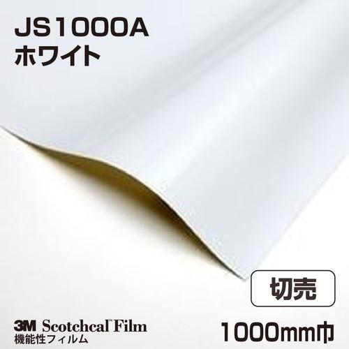 3M/ロール/印刷用フィルム/ホワイト/JS1000A/1000mm巾/切売