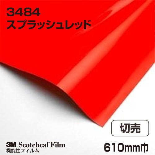 3M/ロール/蛍光色フィルム/スプラッシュレッド/3484/610mm巾/切売