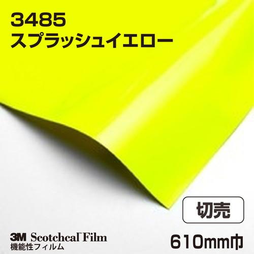3M/ロール/蛍光色フィルム/スプラッシュイエロー/3485/610mm巾/切売