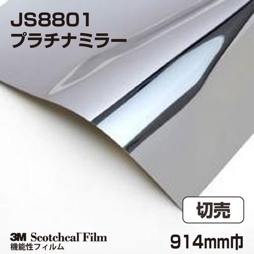 3MメタリックフィルムプラチナミラーグロスJS8801914mm巾なら看板材料.comの商品画像