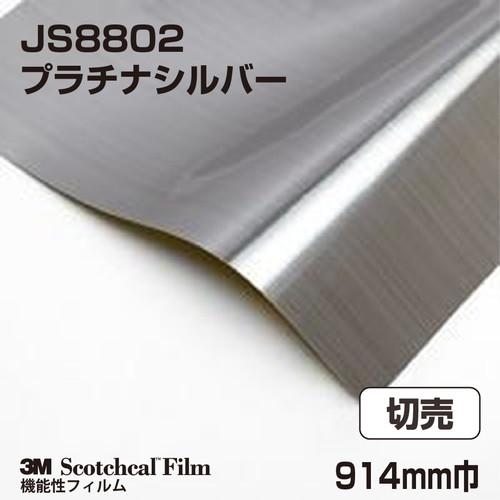 3M/メタリックフィルム/プラチナシルバー/JS8802/切売