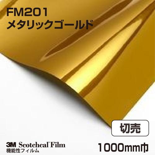 3M/メタリックフィルム/メタリックゴールド/FM201/切売